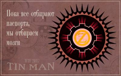 WTF Tin Man 2017 пост набора