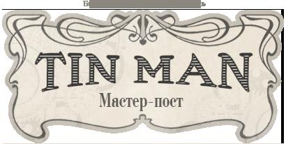 Мастер-пост WTF Tin Man 2017
