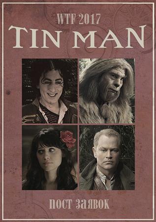 WTF Tin Man 2017 пост заявок